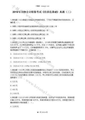 2019年初级会计职称考试《经济法基础》真题(三)下载
