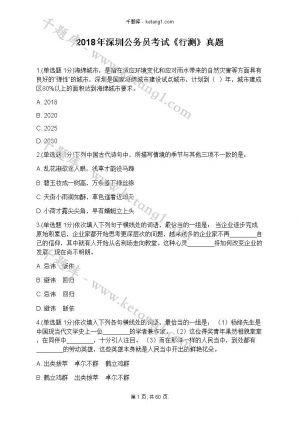 2018年深圳公务员考试《行测》真题下载