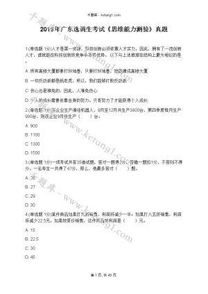 2018年广东选调生考试《思维能力测验》真题下载