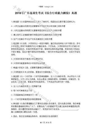 2018年广东选调生考试《综合行政能力测验》真题下载