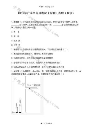 2019年广东公务员考试《行测》真题(乡镇)下载