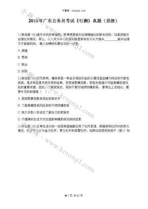 2019年广东公务员考试《行测》真题(县级)下载