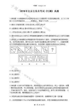 2019年北京公务员考试《行测》真题下载
