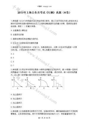 2019年上海公务员考试《行测》真题(A卷)下载