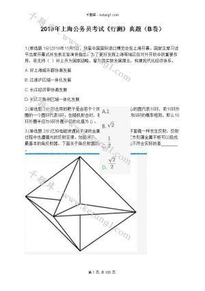 2019年上海公务员考试《行测》真题(B卷)下载