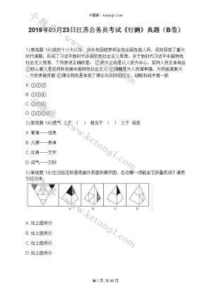 2019年03月23日江苏公务员考试《行测》真题(B卷)下载
