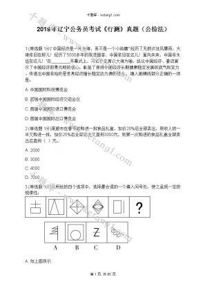 2019年辽宁公务员考试《行测》真题(公检法)下载