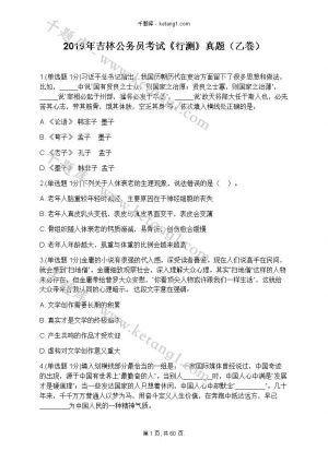 2019年吉林公务员考试《行测》真题(乙卷)下载