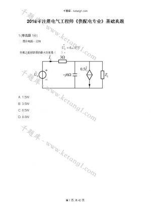 2018年注册电气工程师《供配电专业》基础真题下载