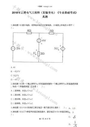 2018年注册电气工程师(发输变电)《专业基础考试》真题下载