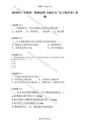 2018年广东海南一级建造师《通信与广电工程实务》真题下载