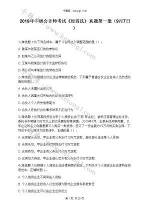 2019年中级会计师考试《经济法》真题第一批(9月7日)下载