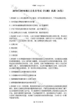 2019年0519浙江公务员考试《行测》真题(A卷)下载