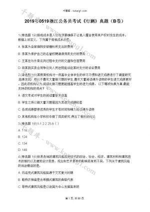2019年0519浙江公务员考试《行测》真题(B卷)下载