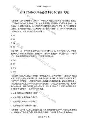 2019年0420天津公务员考试《行测》真题下载