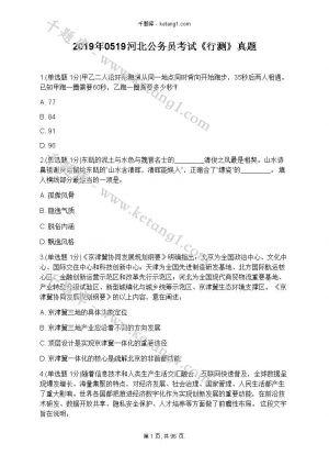 2019年0519河北公务员考试《行测》真题下载