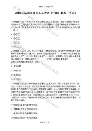 2019年0420江西公务员考试《行测》真题(乡镇)下载