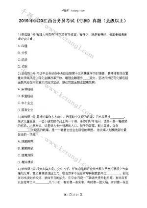 2019年0420江西公务员考试《行测》真题(县级以上)下载