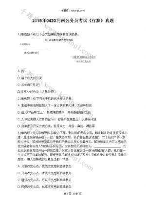 2019年0420河南公务员考试《行测》真题下载
