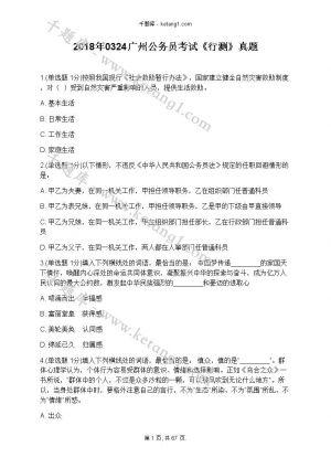 2018年0324广州公务员考试《行测》真题下载