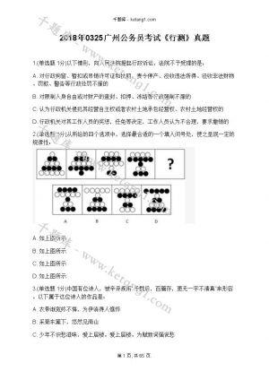 2018年0325广州公务员考试《行测》真题下载