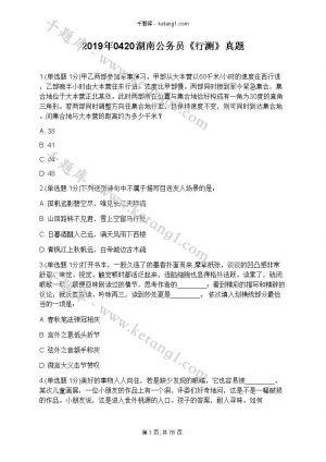 2019年0420湖南公务员《行测》真题下载