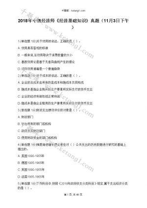 2018年中级经济师《经济基础知识》真题(11月3日下午)下载