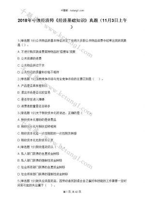 2018年中级经济师《经济基础知识》真题(11月3日上午)下载