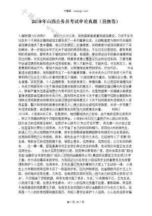 2019年山西公务员考试申论真题(县级卷)下载
