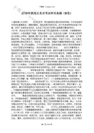 2019年陕西公务员考试申论真题(B卷)下载
