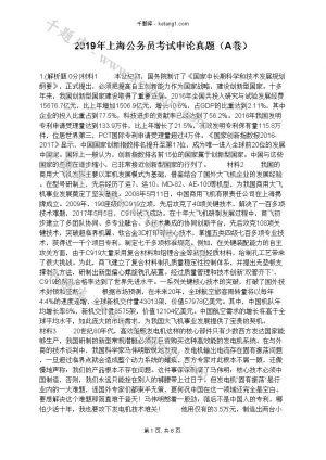 2019年上海公务员考试申论真题(A卷)下载