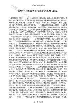 2019年上海公务员考试申论真题(B卷)下载