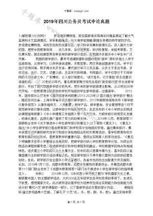 2019年四川公务员考试申论真题下载