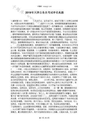 2019年天津公务员考试申论真题下载