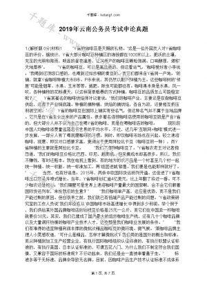 2019年云南公务员考试申论真题下载