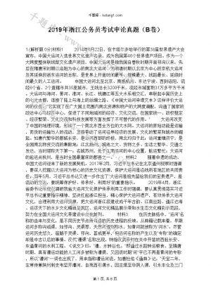 2019年浙江公务员考试申论真题(B卷)下载