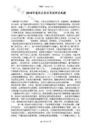 2019年重庆公务员考试申论真题下载