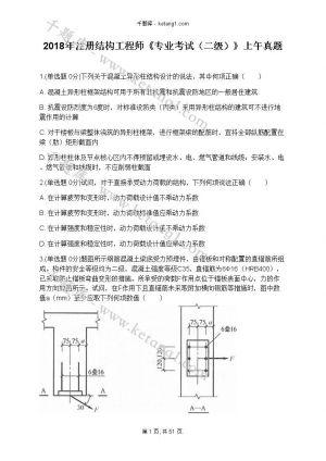 2018年注册结构工程师《专业考试(二级)》上午真题下载