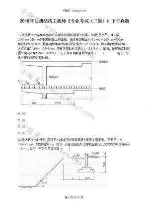 2018年注册结构工程师《专业考试(二级)》下午真题下载