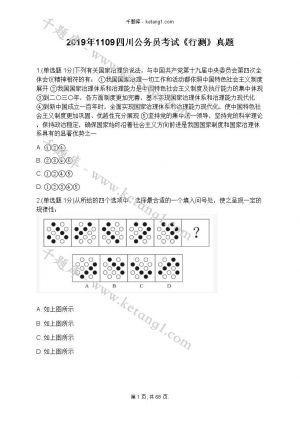 2019年1109四川公务员考试《行测》真题下载