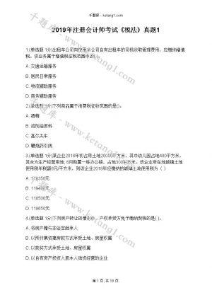 2019年注册会计师考试《税法》真题1下载