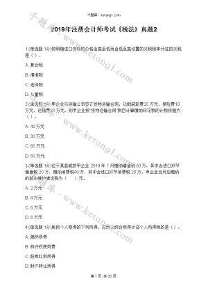 2019年注册会计师考试《税法》真题2下载