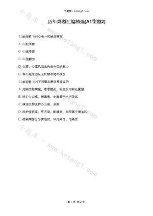 历年真题汇编精选(A1型题2)下载