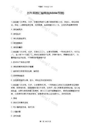 历年真题汇编精选(A3/A4型题)下载