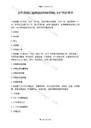 历年真题汇编精选(A3/A4型题), 妇产科护理学下载