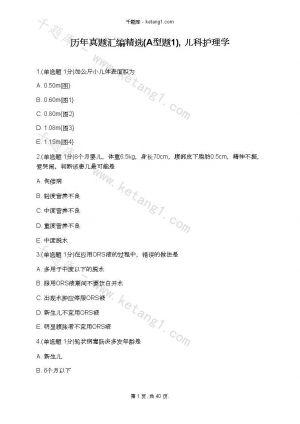 历年真题汇编精选(A型题1), 儿科护理学下载