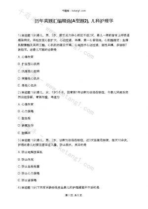 历年真题汇编精选(A型题2), 儿科护理学下载