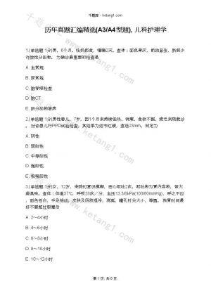 历年真题汇编精选(A3/A4型题), 儿科护理学下载