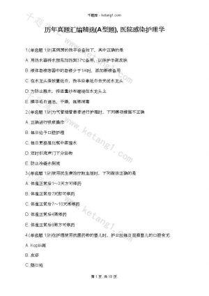 历年真题汇编精选(A型题), 医院感染护理学下载