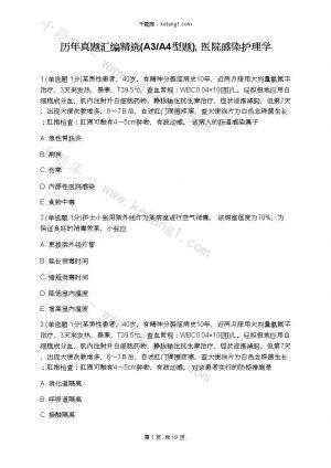 历年真题汇编精选(A3/A4型题), 医院感染护理学下载
